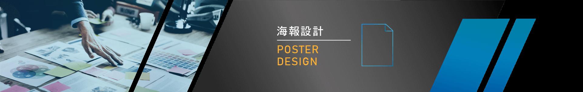 海報設計、海報輸出