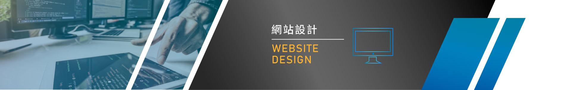 網站設計,網站規劃,網站架設,網頁設計,網頁規劃,網頁架設